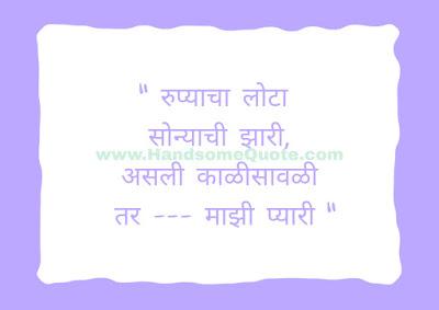Navardevache Ukhane in Marathi
