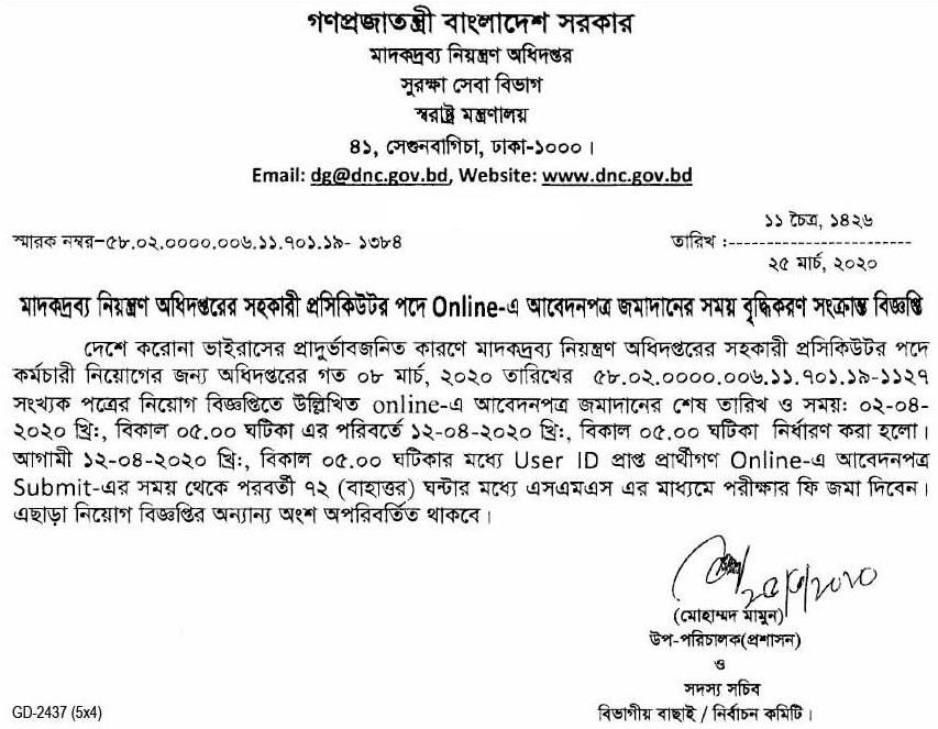 department of narcotics control notice