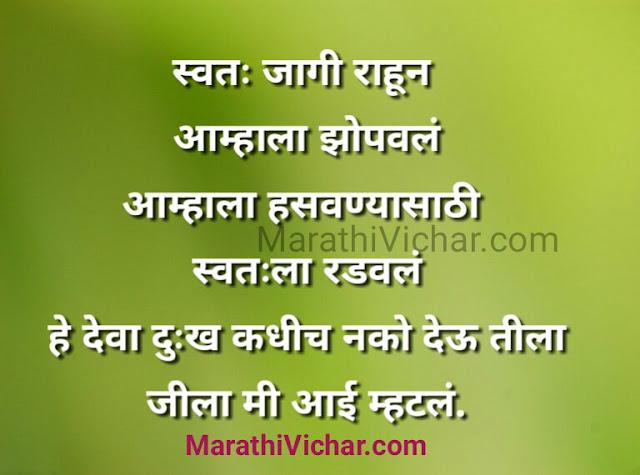 mothers day poem in marathi