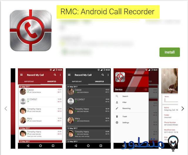 افضل تطبيق لتسجيل المكالمات اندوريد