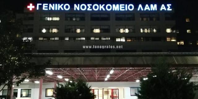 Ζευγάρι θετικό στον κορονοϊό, νοσηλεύεται στο Νοσοκομείο Λαμίας