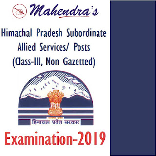 Himachal Pradesh Subordinate Allied Services/ Posts (Class-III, Non Gazetted) Examination-2019 | Notification Released