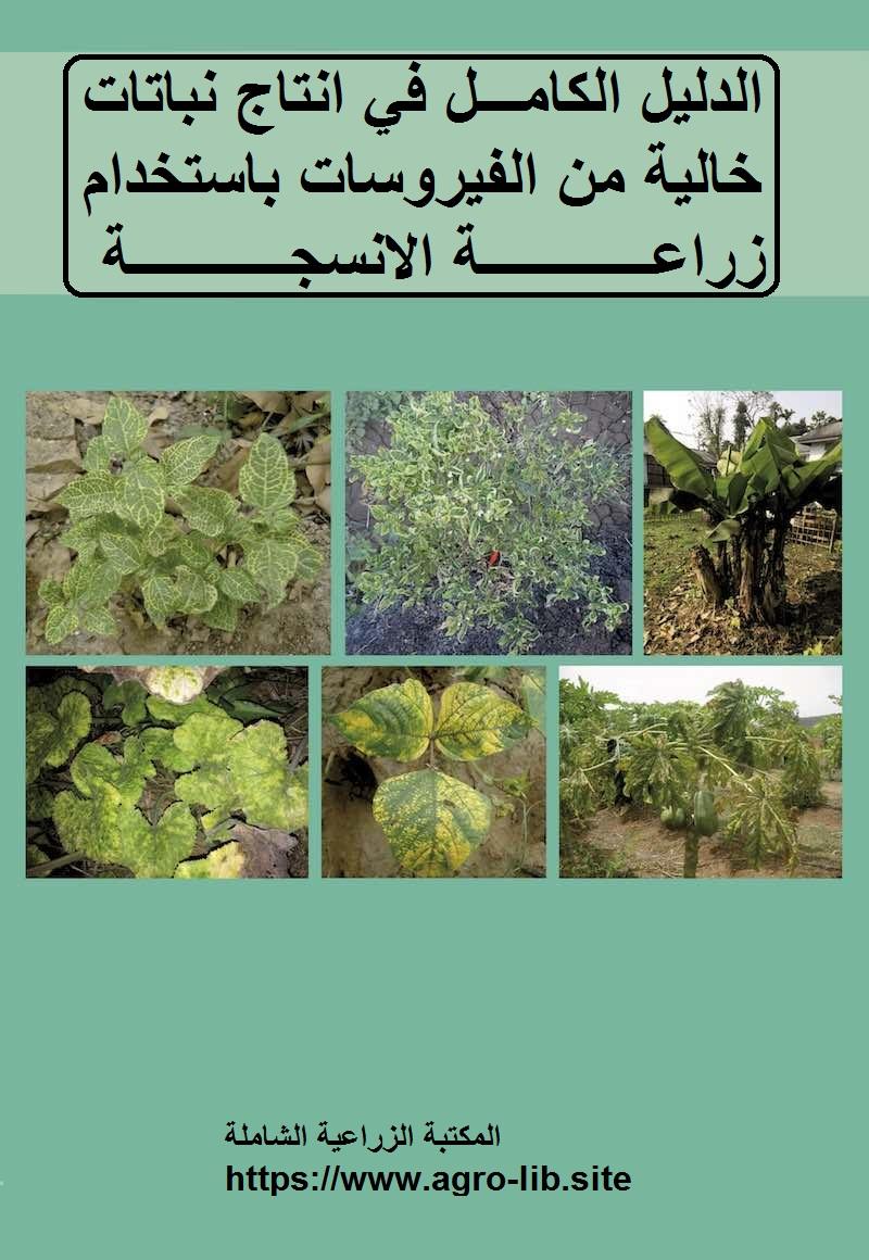 كتاب : الدليل الكامل في انتاج نباتات خالية من الفيروسات باستخدام زراعة الانسجة