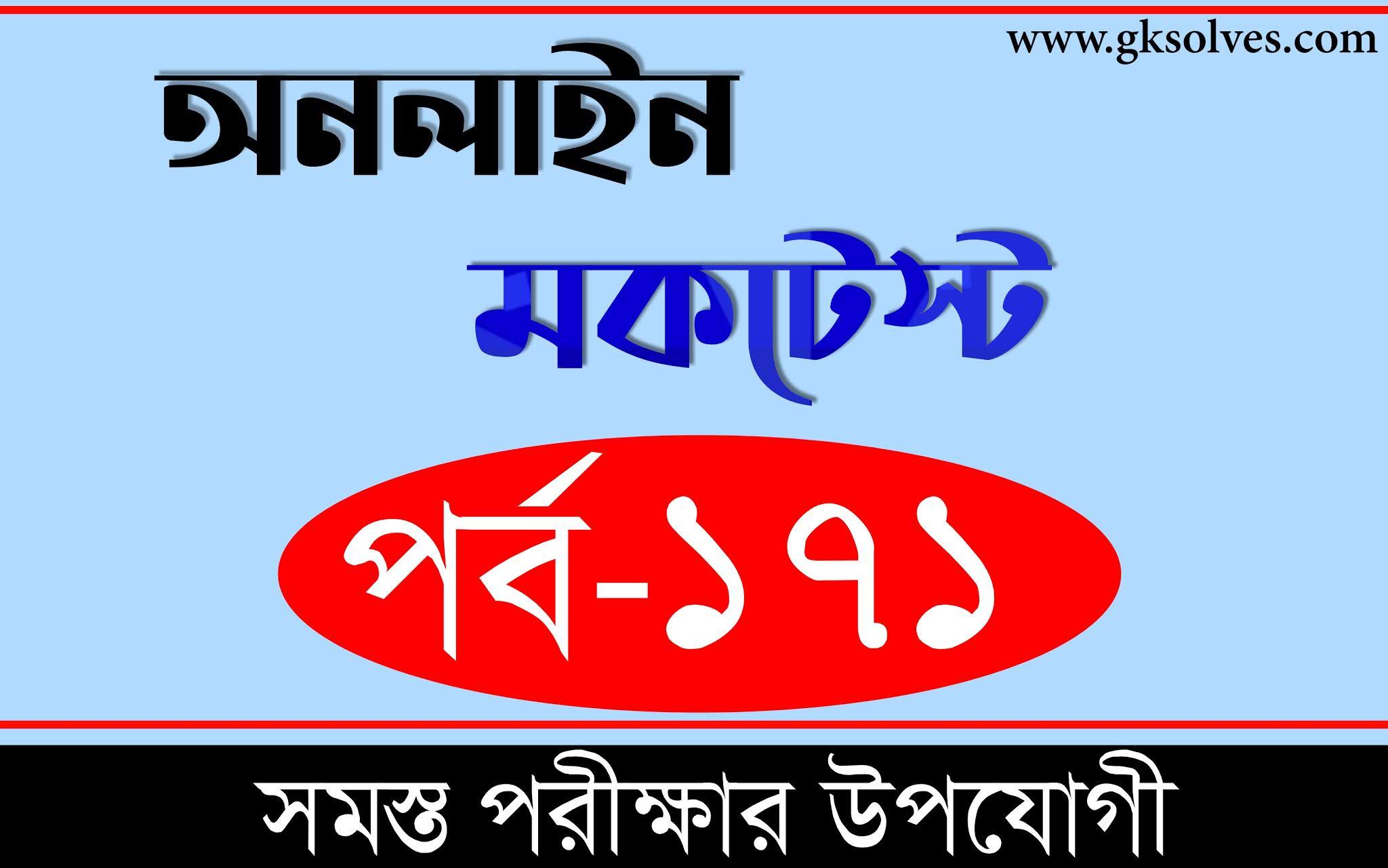 Bangla Gk Quiz   বাংলা কুইজ বাংলা   Part-171