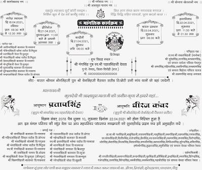 wedding card matter in hindi for daughter pdf | बेटी की शादी के लिए शादी का कार्ड हिंदी में