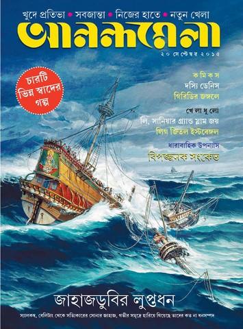 Anandamela Bengali Magazine Pdf