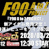 Premium Bandai to Announce More Entries to Gundam F90 A-Z Project