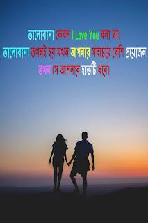 Romantic Bengali Status For Whatsapp & Facebook