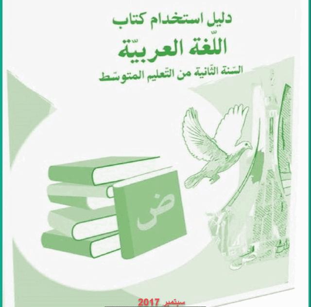 دليل إستخدام كتاب اللغة العربية لسنة الثانية متوسط