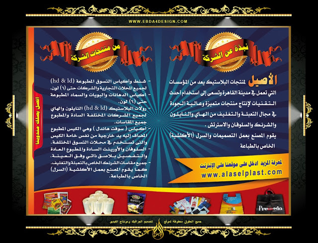تصميم بروشور إعلاني ملوكي جاهز للتعديل بالفوتوشوب,psd royal advertising brochure free download