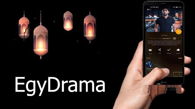 تطبيق مشاهدة مسلسلات رمضان ايجي دراما