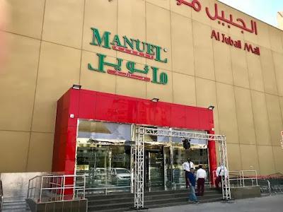 فروع هايبر ماركت مانويل فى السعودية 2021