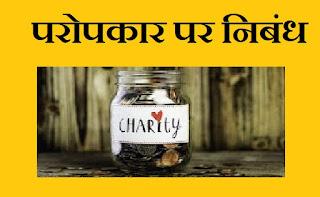 charity essay in hindi