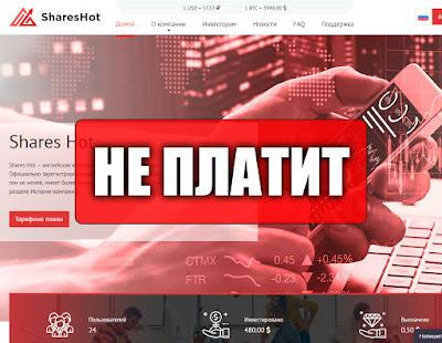 Скриншоты выплат с хайпа shareshot.biz