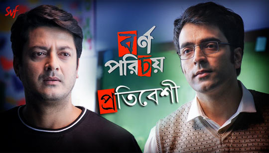 Protibeshi Song Lyrics by Anupam Roy from Bornoporichoy Bengali Movie