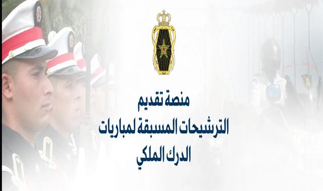recrutement.gr.ma منصة التسجيل لمباراة الدرك الملكي 2020