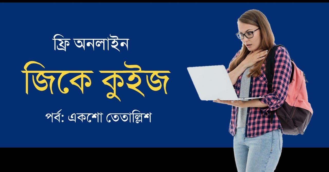 GK Mock Test in Bengali Part-143