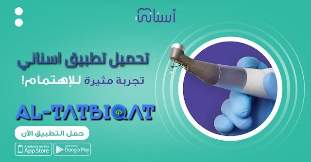 تحميل تطبيق اسناني Asnani App