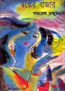 Swopner Bazar by Samaresh Majumdar ebook