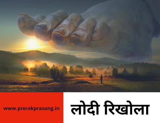 लोदी रिखोला | Motivational story in Hindi | प्रेरक प्रसंग