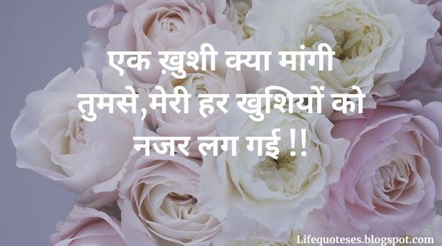 breakup status for whatsapp in hindi