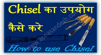 Chisel का उपयोग कैसे करे - How to use Chisel