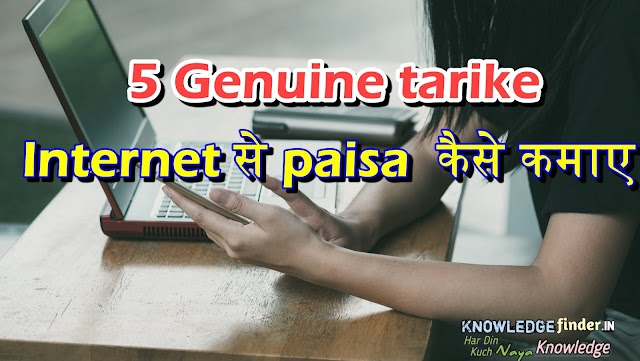 Internet se paise kaise kamaye ( 5 tarike choice by knowledge finder)