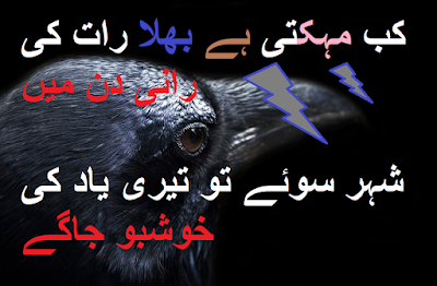 sad urdu poetry for lovers