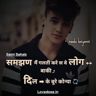Saini Status In Hindi