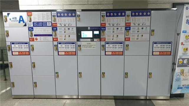 지하철 유실물, '물품보관전달함 본인인도' 서비스 이용