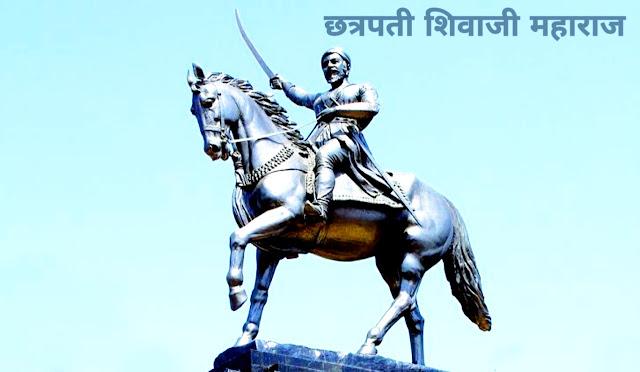https://www.newblogger.in/2020/02/Shivaji-maharaj.html