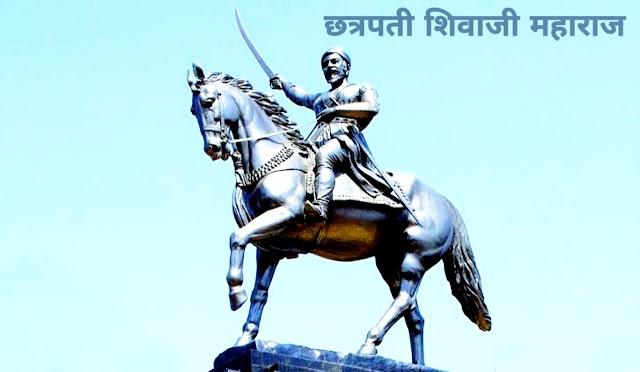 छत्रपति शिवाजी महाराज के बारे में जानकारी