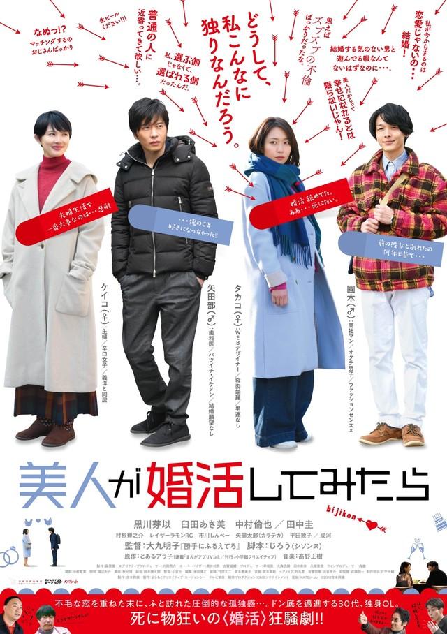Sinopsis Marriage Hunting Beauty (2018) - Film Jepang