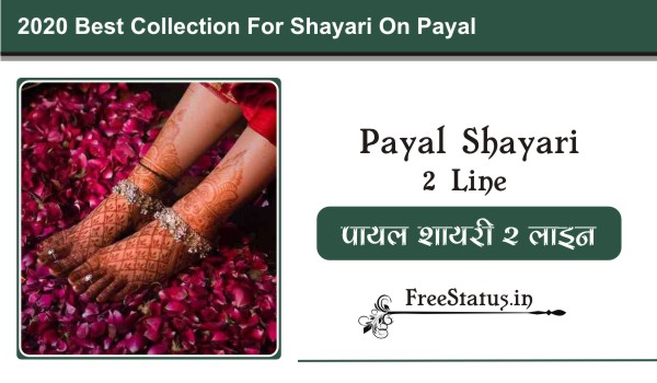 Payal Shayari 2 Line » 2020 Best Collection For Shayari On Payal