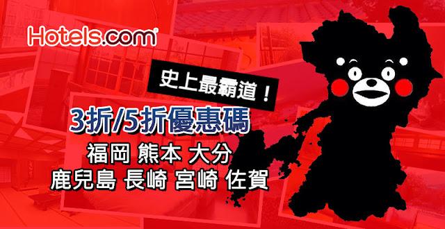 太霸道!3折/5折優惠碼!Hotels .com 訂九州酒店適用,今晚零晨(即7月22日)開始!