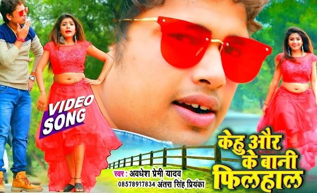 Kehu Aur Ke Bani Filhal - : Awdhesh Premi Yadav, Antra Singh Priyanka Lyrics