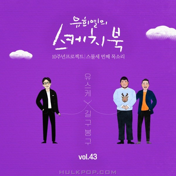 """GB9 – My Tears (from """"You Hee yul's Sketchbook 10th Anniversary Project : 23th Voice 'Sketchbook X GB9', Vol. 43"""") – Single"""