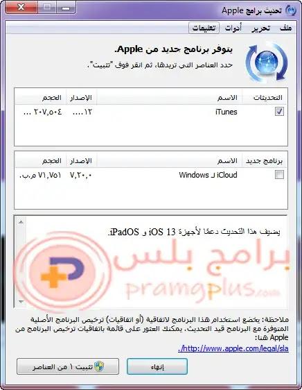 تحديث ايتونز عربي اخر اصدار