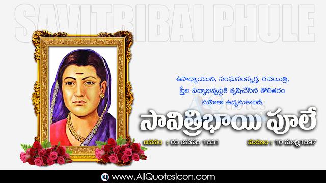 Savitri-Bai-Phule-jayanthi-wishes-and-images-greetings-wishes-happy-Savitri-Bai-Phule-jayanthi-quotes-Telugu-shayari-inspiration-quotes-Free