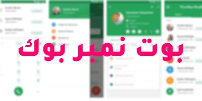 nmbrbook bot 📞 بوت نمبر بوك انضم فيه الآن مجانا