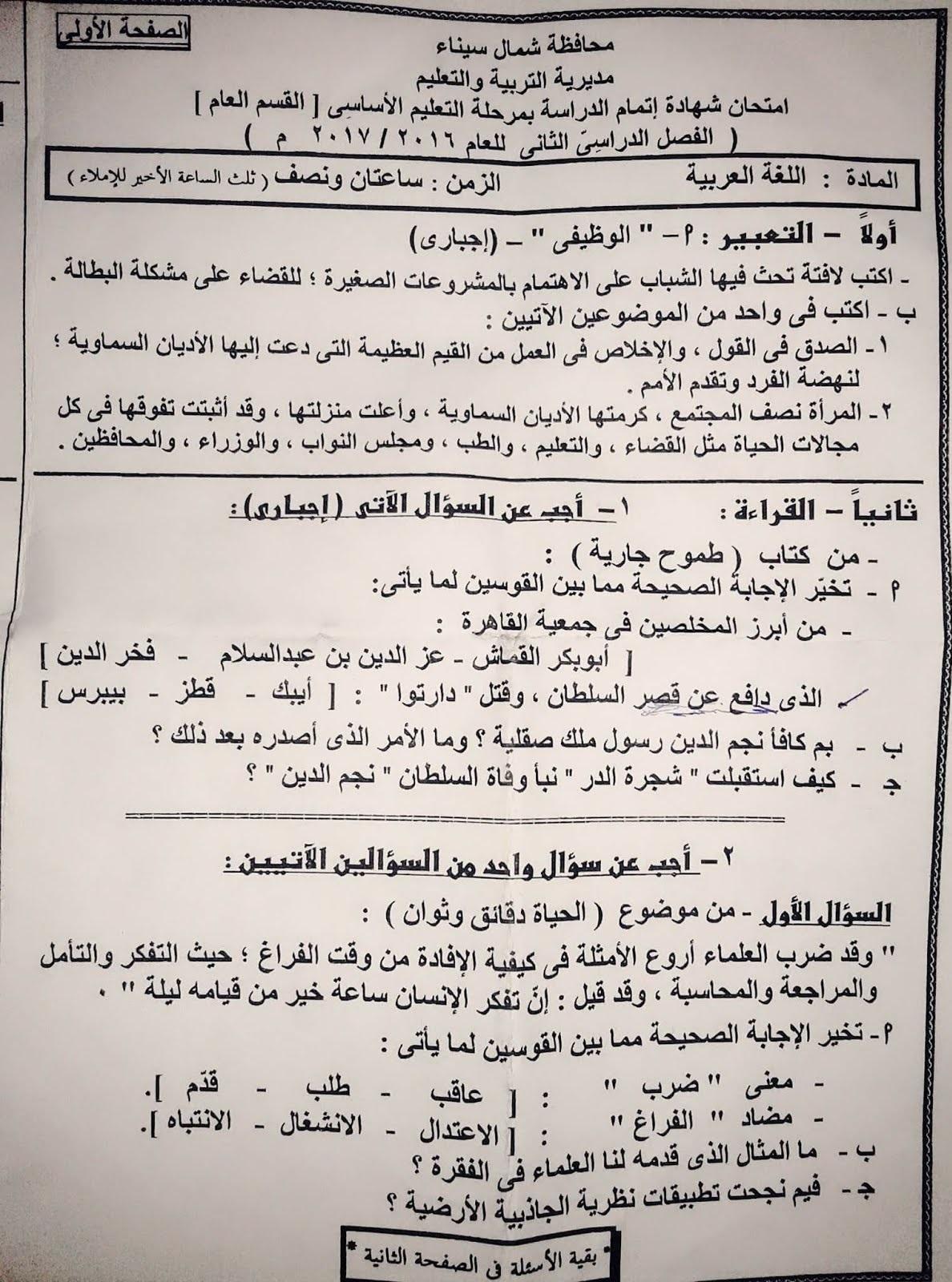 ورقة امتحان اللغة العربية للصف الثالث الاعدادي الفصل الدراسي الثاني 2017 محافظة شمال سيناء