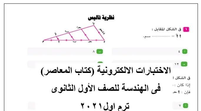 اختبارات كتاب المعاصر الالكترونية فى الهندسة للصف الاول  الثانوى الترم الاول2021