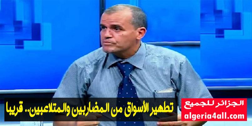 رزيق: تطهير الأسواق من المضاربين والمتلاعبين.. قريبا.وزير التجارة كمال رزيق