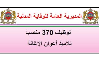 protection-civile-maroc-alwadifa