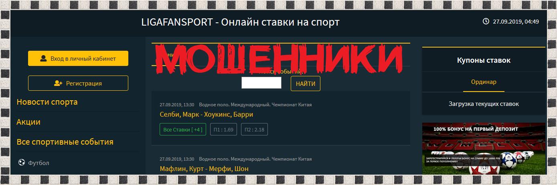 отзывы сайтов ставок на спорт