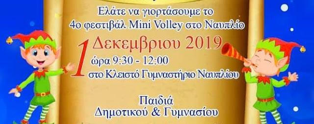 Για 4η χρονιά Χριστουγεννιάτικο Φεστιβάλ Mini Volley από την Αλκυών Ναυπλίου