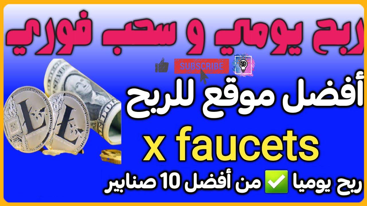 موقع xfaucets للربح البيتكوين وأفضل 36942596245.jpg