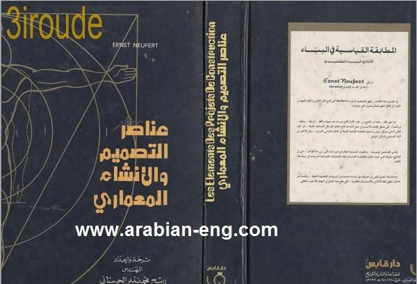 كتاب نيوفرت (النسخة العربية) neufert-arab