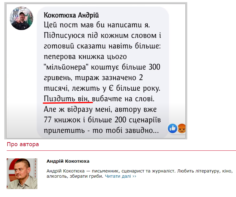 Шалений успіх книги атовця вдарив по самолюбству української книжкової богеми