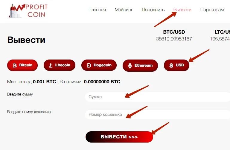 Вывод средств в ProfitCoin